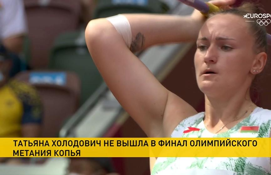Метание копья на Олимпиаде: Татьяна Холодович не смогла преодолеть квалификацию
