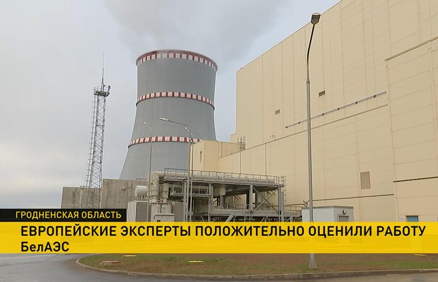 Европейские эксперты положительно оценили работу БелАЭС