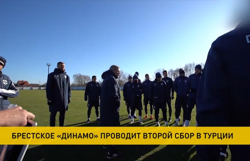 Брестское «Динамо» готовится к сезону в Турции