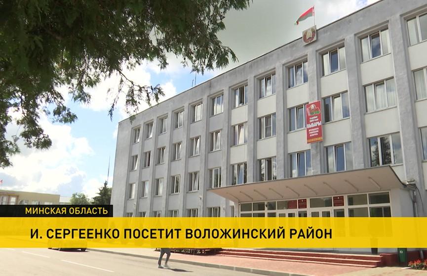 Игорь Сергеенко посетит Воложинский район