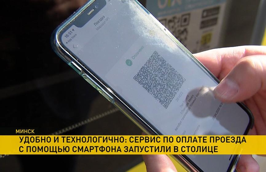 Беларусбанк запускает сервис оплаты проезда в общественном транспорте