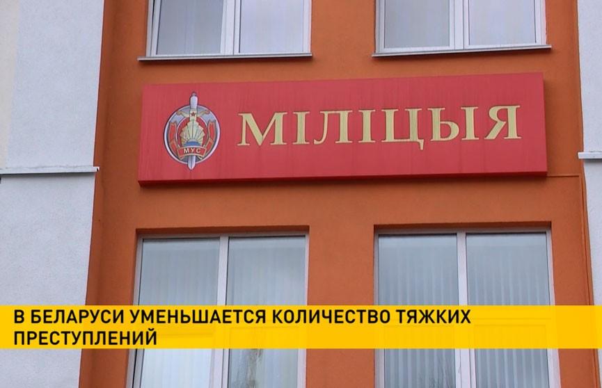 В Беларуси уменьшается количество тяжких преступлений