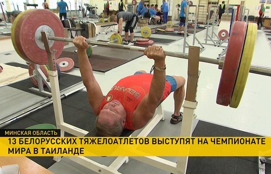 13 белорусских тяжелоатлетов выступят на чемпионате мира в Таиланде