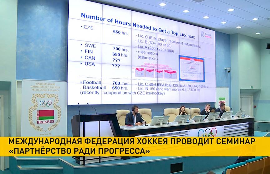 «Партнёрство ради прогресса»: в Минске прошёл семинар Международной федерации хоккея