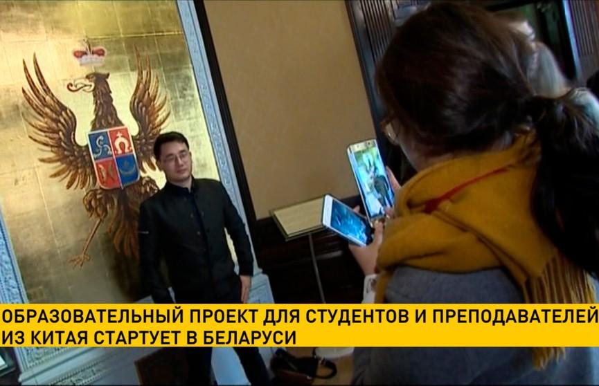 Образовательный проект для студентов и преподавателей из Китая стартует в Беларуси