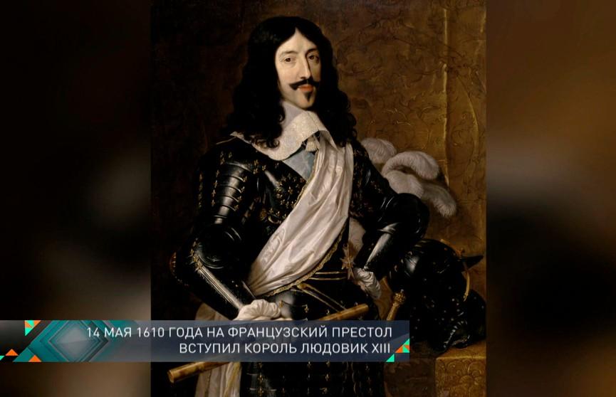 День 14 мая в истории: референдум в Беларуси, Людовик XIII вступил на французский престол