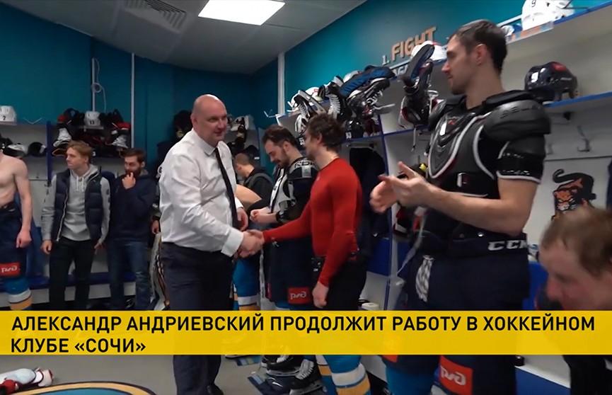 Белорусский хоккейный тренер Александр Андриевский продолжит работу с клубом «Сочи»