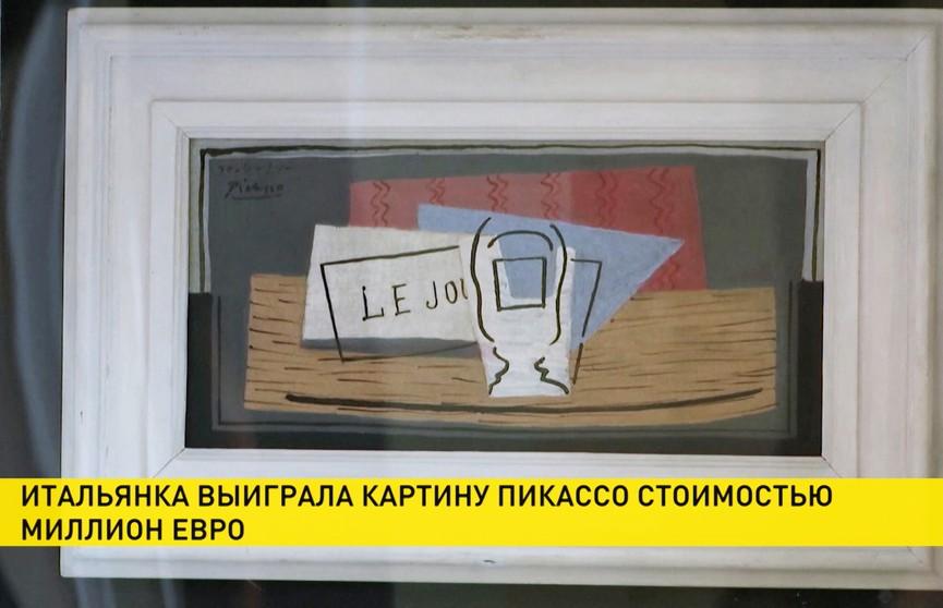 Итальянка выиграла в лотерею картину Пикассо стоимостью миллион евро