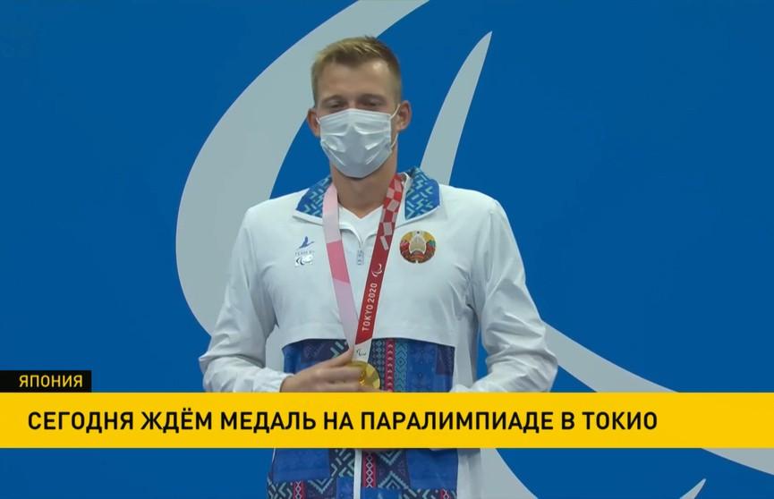 Паралимпиада в Токио: Беларусь ждет очередную медаль