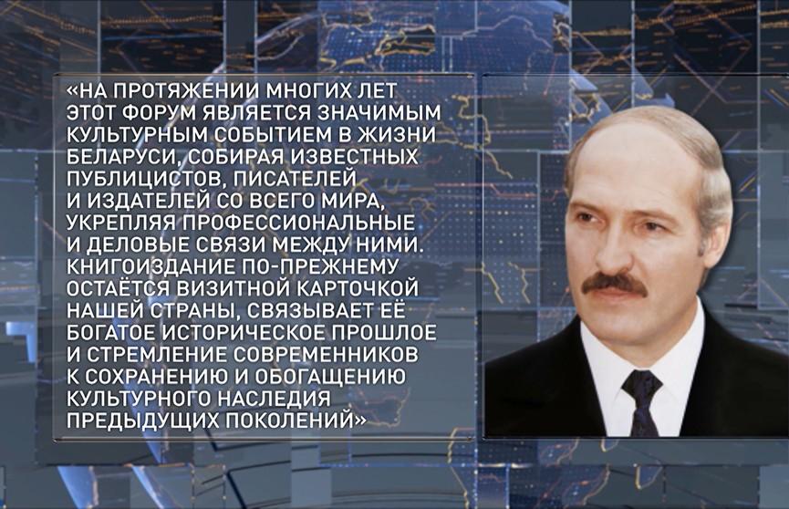 Александр Лукашенко направил приветствие участникам и гостям XXVI Минской международной книжной выставки-ярмарки
