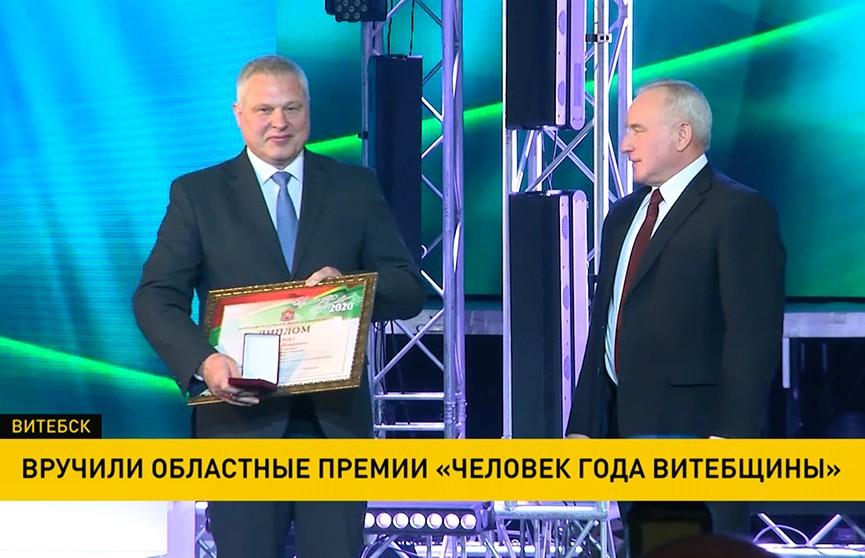 Лучшие в своем деле: вручены областные премии «Человек года Витебщины»