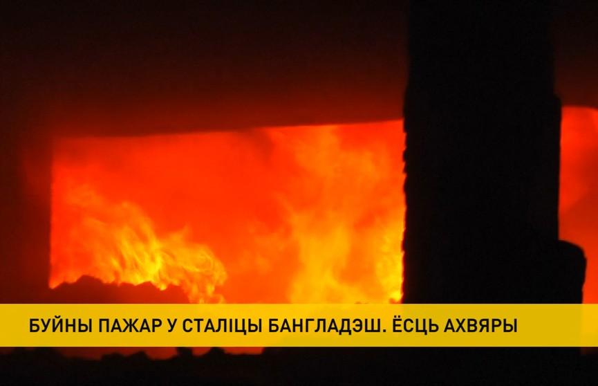 Жахлівы пажар у Бангладэш: загінулі больш за 80 чалавек