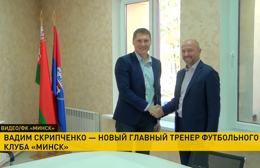 Вадим Скрипченко возглавил футбольный клуб «Минск»