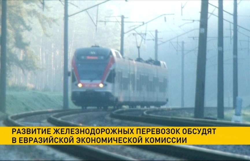 Развитие железнодорожных перевозок обсудят в Евразийской экономической комиссии: Министерство транспорта Беларуси примет участие в двухдневных переговорах