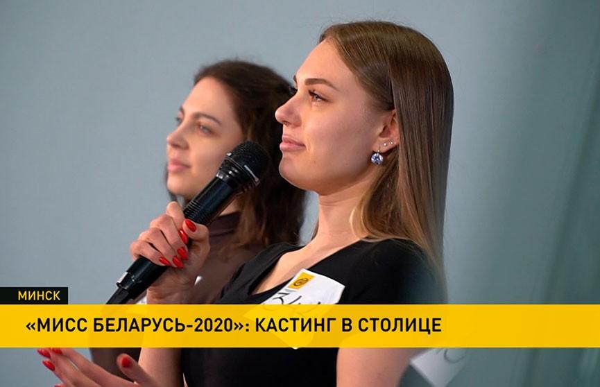 «Мисс Беларусь-2020»: в Минске прошел областной кастинг