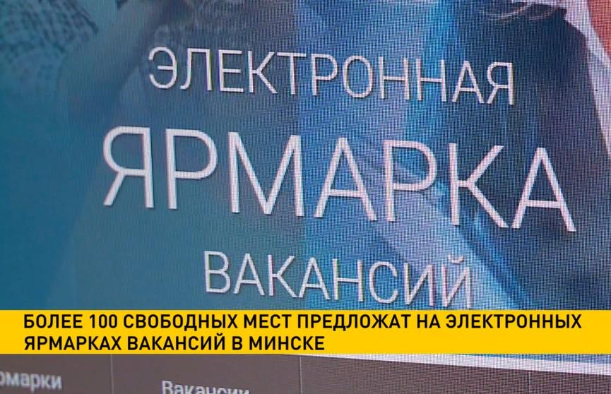 Электронные ярмарки вакансий пройдут в Минске: более 100 свободных мест предложат соискателям
