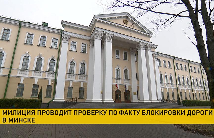 Милиция ищет неизвестных, которые заблокировали дорогу в Минске