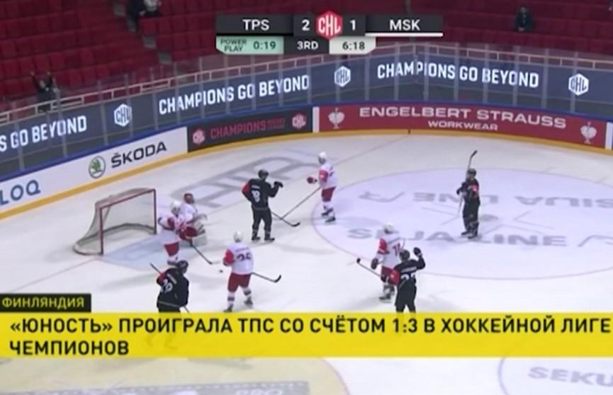 Хоккейная Лига чемпионов: минский клуб «Юность» утратил все шансы на выход в следующий раунд