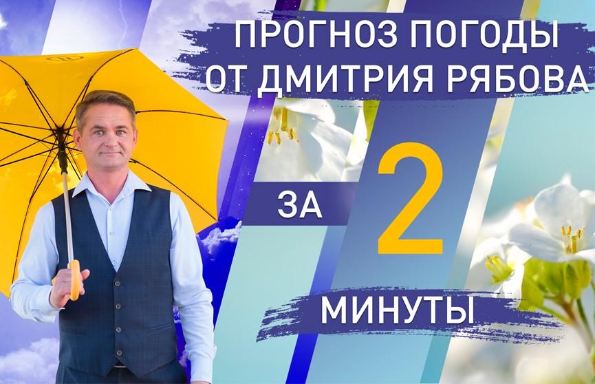 Погода в областных центрах Беларуси с 25 по 31 мая. Прогноз от Дмитрия Рябова
