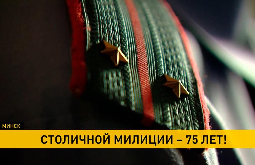 Столичной милиции – 75. Сотрудники самого крупного ГУВД страны отмечают годовщину основания своего управления