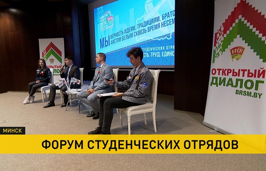 Форум студотрядов проходит в Минске в преддверии Дня народного единства