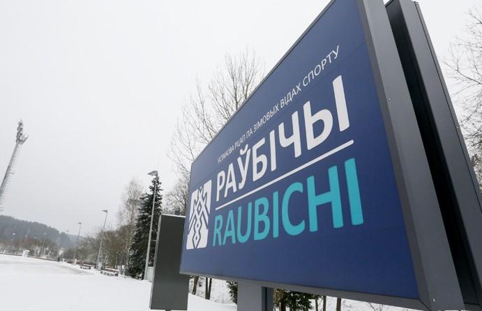 Лыжные акробаты из 11 стран собрались в «Раубичах»