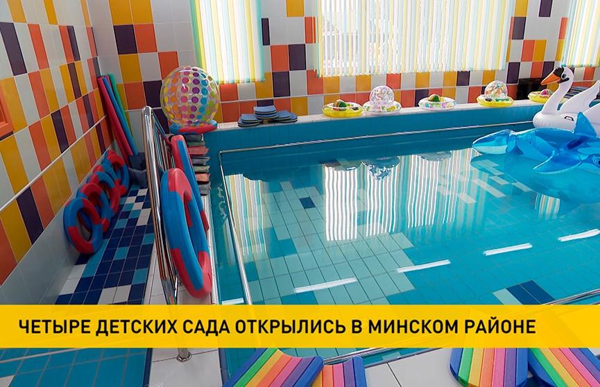 Четыре детских сада одновременно открыли в Минском районе