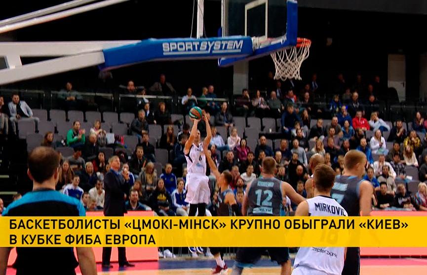 «Цмокi-Мiнск» обыграли «Киев» в гостевом матче группового этапа Кубка ФИБА Европа