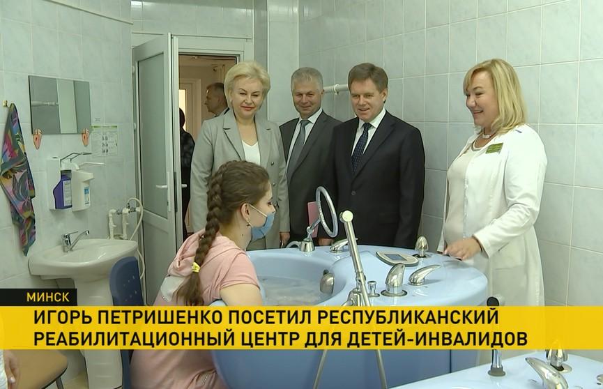 Социальная поддержка детей остается приоритетом. Петришенко посетил Республиканский центр реабилитации детей-инвалидов