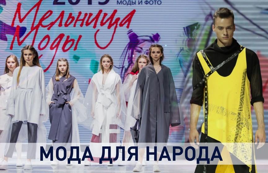 Могут ли белорусские производители одежды и дизайнеры конкурировать с мировыми модными брендами?
