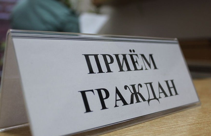 Выездные приёмы проведут представители Администрации Президента в Лунинце, Узде и Речице