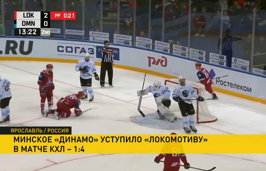Хоккеисты минского «Динамо» уступили ярославскому «Локомотиву» в матче чемпионата КХЛ