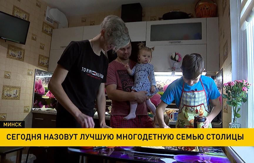 Лучшую многодетную семью Минска назовут 14 мая
