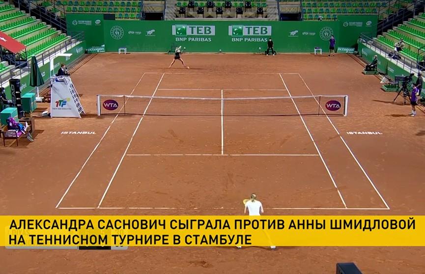 Александра Саснович вышла в четвертьфинал теннисного турнира в Стамбуле