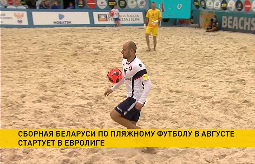Сборная Беларуси по пляжному футболу начала подготовку к сезону