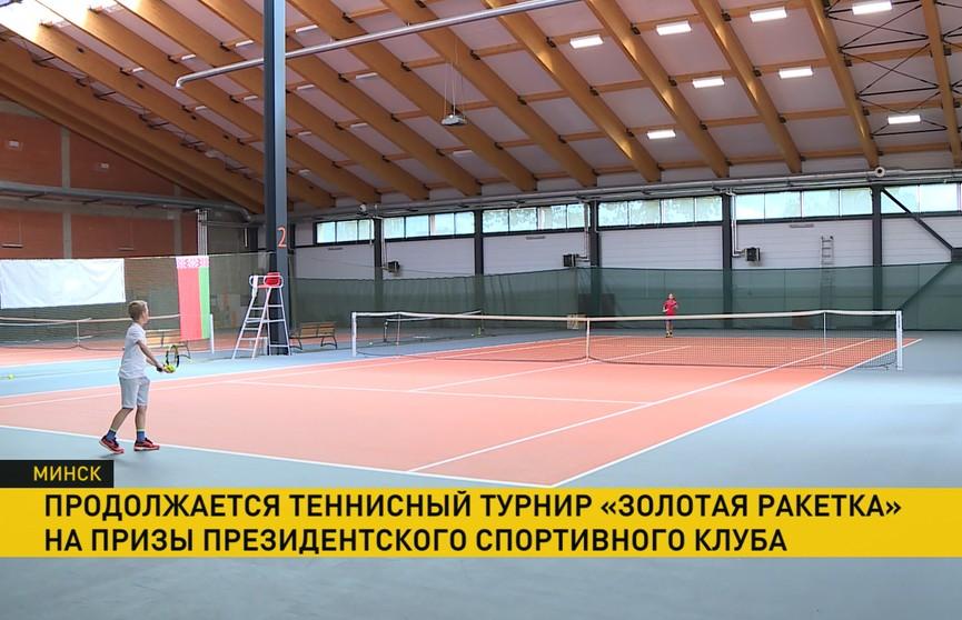Турнир по теннису «Золотая ракетка» на призы Президентского спортивного клуба продолжается: в составе команд – спортсмены от 8 до 12 лет