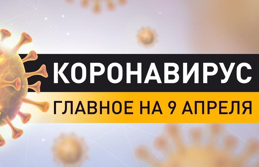 Коронавирус в Беларуси: данные на 9 апреля