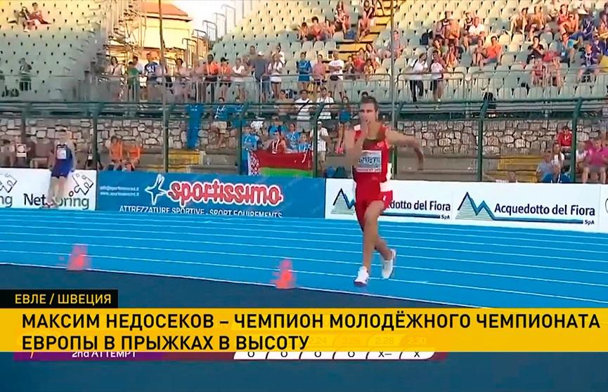У белорусской «молодёжки» - ещё одно золото ЧЕ по лёгкой атлетике