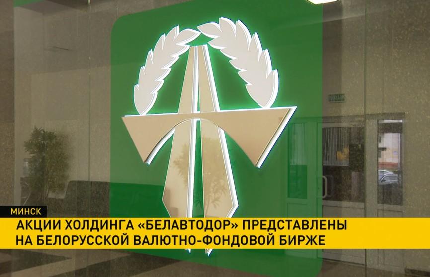 Акции холдинга «Белавтодор» теперь представлены на Белорусской валютно-фондовой бирже