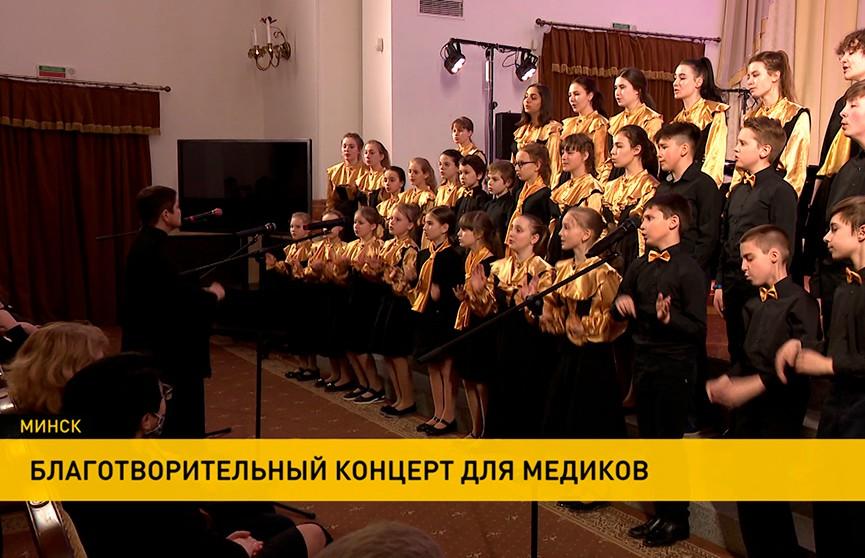 Ученики столичной СШ №66 провели благотворительный концерт в помощь белорусским врачам