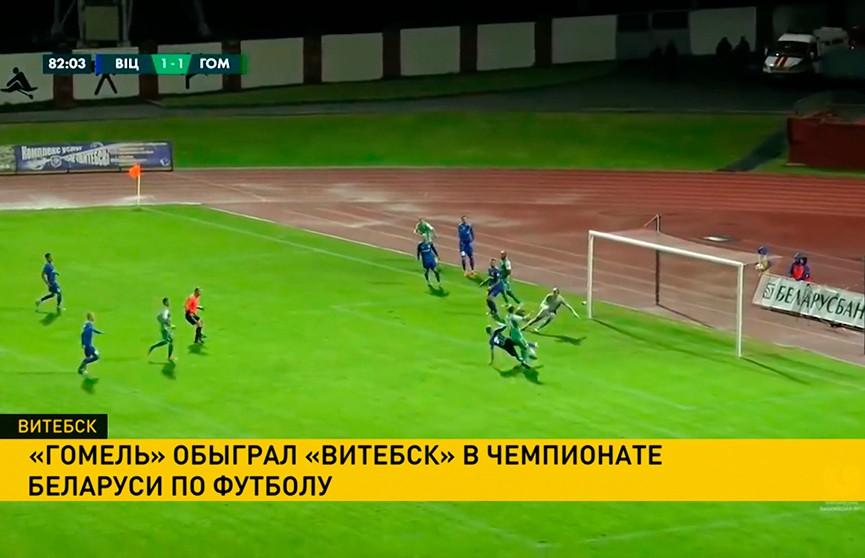 «Гомель» обыграл «Витебск» в финале 21 тура чемпионата Беларуси по футболу