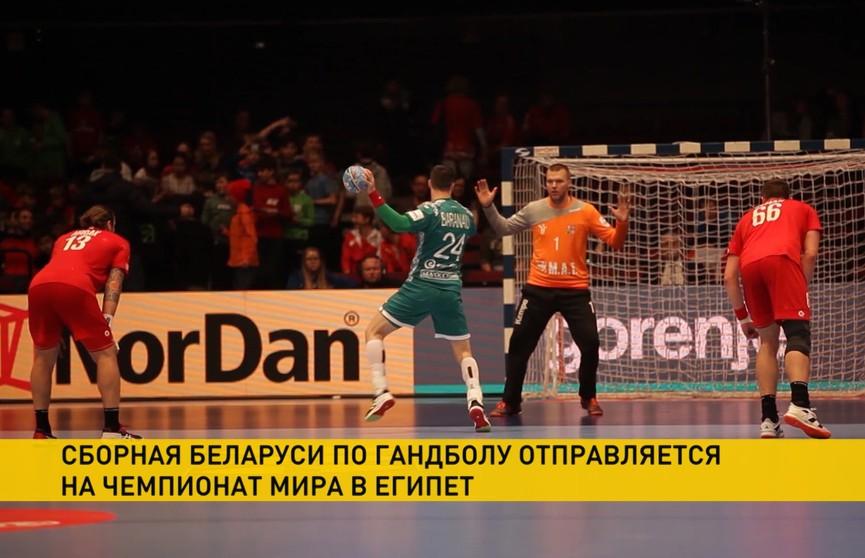 Сборная Беларуси по гандболу отправляется в Египет на чемпионат мира