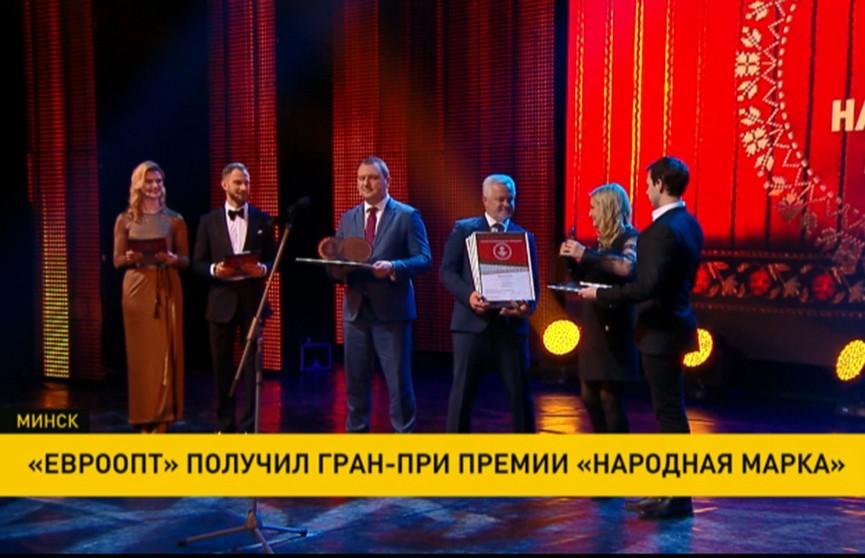 Шесть номинаций и Гран-при премии «Народная марка» второй год подряд получил «Евроопт»
