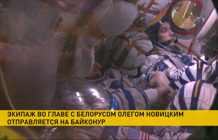 Экипаж во главе с белорусом Олегом Новицким отправляется на Байконур