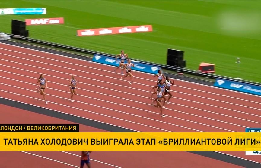 Белорусская копьеметательница Татьяна Холодович стала победительницей этапа «Бриллиантовой лиги» в Лондоне