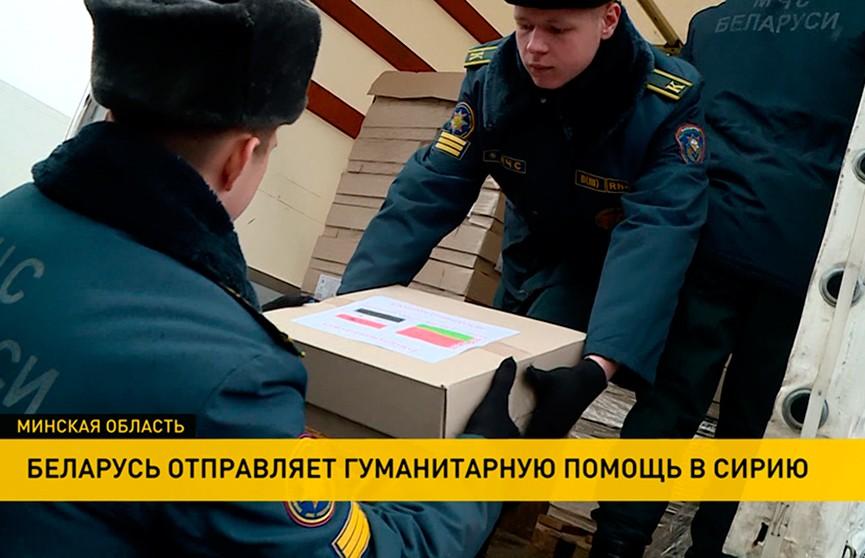 Беларусь направит гуманитарную помощь в Сирию