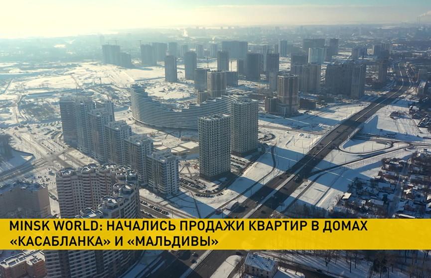 Продажа квартир в комплексе Minsk World: приятные цены и уникальная инфраструктура