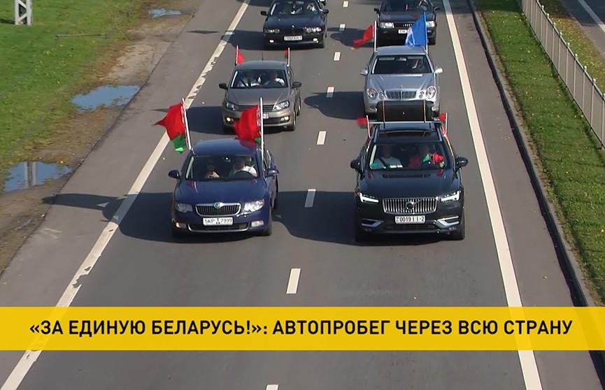 Масштабный автопробег «За единую Беларусь» пройдет завтра