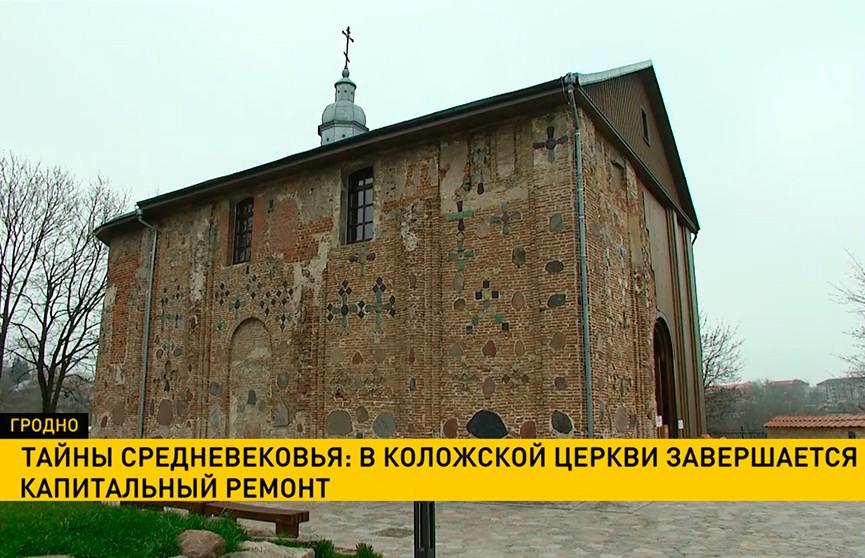 Тайны средневекового Гродно: в Коложском храме завершается реставрация
