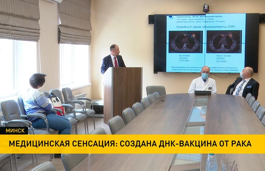 Белорусско-американская группа исследователей заявила о создании первой ДНК-вакцины от рака
